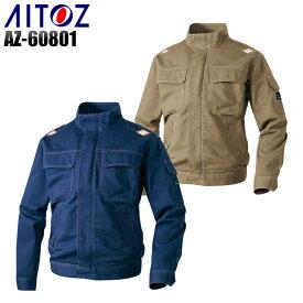 作業服 アイトス 長袖ジャンパー AZ-60801 メンズ オールシーズン用 作業着 綿100% 上下セットUP対応 (単品) S〜6L