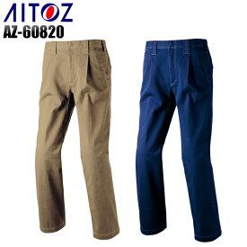 作業服 作業ズボン アイトス ワンタックスラックス AZ-60820 メンズ オールシーズン用 作業着 上下セットUP対応 (単品) S〜6L