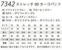 メンズ作業服ズボン・パンツ作業ズボンアイズフロンティアカーゴパンツ7342オールシーズン用作業着単品(上下セットUP対応)W73〜101