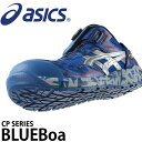 アシックス 安全靴 新作 限定色 ウィンジョブ BLUEBOA FCP209 (1273a009) ローカット boa メンズ 25cm-30cm