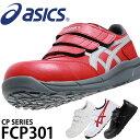 安全靴 スニーカー アシックス(asics) ウィンジョブFCP301 JSAA規格A種 全2色 22.5cm-30cm