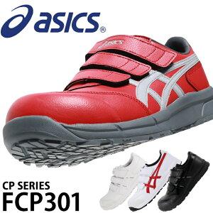 安全靴 アシックス ウィンジョブ FCP301 安全スニーカー ローカット マジック メンズ レディース 作業靴 JSAA規格A種 22.5cm〜30cm 【送料無料】