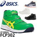安全靴 アシックス 安全スニーカー ウィンジョブ FCP302 ハイカット マジック メンズ レディース 作業靴 JSAA規格A種 …