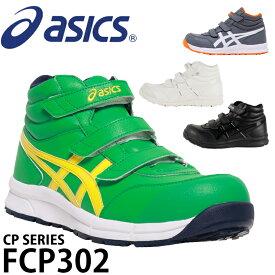 【送料無料】安全靴 作業靴アシックス 安全スニーカー ウィンジョブ FCP302 ハイカット マジック メンズ レディース耐油性 αGEL搭載 JSAA規格A種22.5cm-30cm