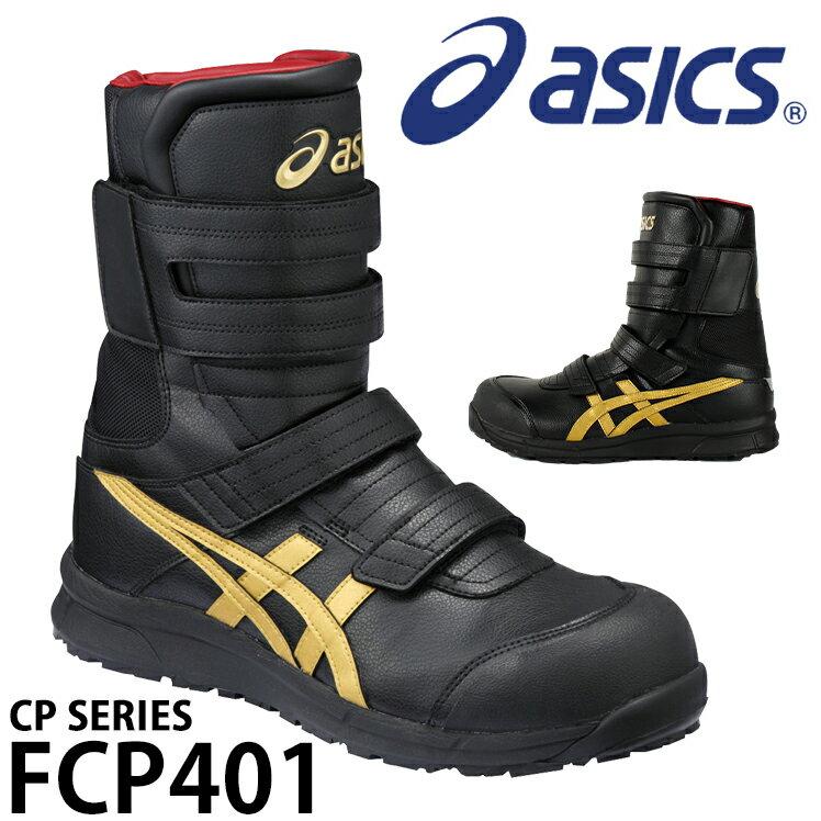 アシックス(asics) 安全靴 ウィンジョブFCP401 編み上げマジック JSAA規格A種 全2色 24cm-31cm
