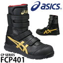 【送料無料】アシックス 安全靴 半長靴マジックFCP401作業靴 asics ウィンジョブ CP401 編み上げマジック JSAA規格A種