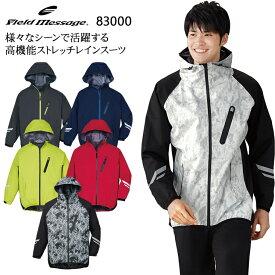 作業服・作業着・ワークユニフォームレインジャケット 自重堂 Jichodo 83000メンズ