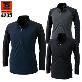 防寒着 作業服 TS-DESIGN ロングスリーブジップシャツ 4235 メンズ 秋冬用 作業着 インナー S〜5L