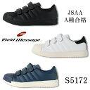 安全靴 自重堂 安全スニーカー S5172 ローカット マジック メンズ レディース 作業靴 JSAA規格A種 22cm〜30cm