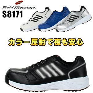 【在庫処分】 安全靴 自重堂 安全スニーカー S8171 ローカット 紐 メンズ レディース 作業靴 JSAA規格A種 22cm〜30cm