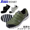 ジーベック 安全靴 スニーカー 85407作業靴 XEBEC ローカット マジック JSAA規格B種