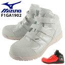 安全靴 ミズノ 安全スニーカー F1GA1902 ハイカット マジック メンズ 作業靴 JSAA規格A種 24.5cm〜29cm 【送料無料】