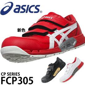 アシックス 安全靴 新作 ウィンジョブ 作業靴 スニーカー マジック メンズ 24cm〜30cm FCP305 1271A035