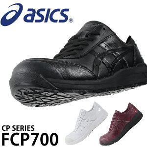 アシックス 安全靴 ウィンジョブ FCP700 ローカット 紐 メンズ レディース 22.5cm〜30cm