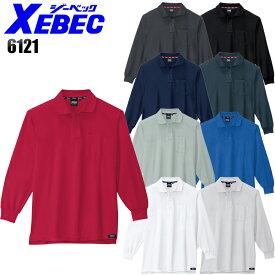 作業服・作業着・ワークユニフォーム長袖ポロシャツ ジーベック XEBEC 6121男女兼用