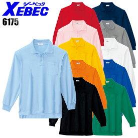 作業服・作業着・ワークユニフォーム長袖ポロシャツ ジーベック XEBEC 6175男女兼用
