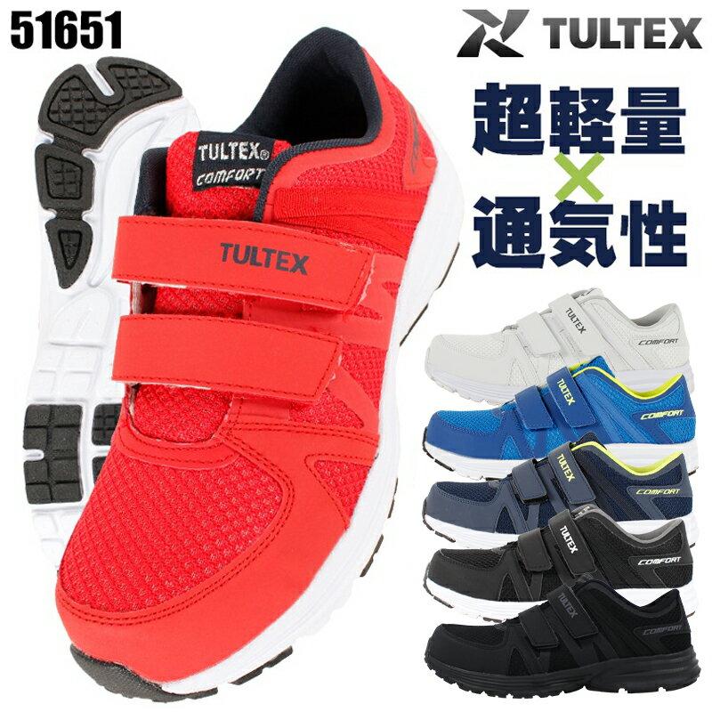 アイトス タルテックス 安全靴 スニーカー AZ-51651作業靴 AITOZ TULTEX 軽量 ローカット マジック