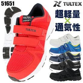 安全靴 アイトス タルテックス 軽作業靴 安全スニーカー AZ-51651 ローカット マジック メンズ レディース 作業靴 軽量 22.5cm〜28cm