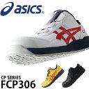 アシックス 安全靴 Boa ウィンジョブ 作業靴 スニーカー FCP306 ダイヤル メンズ レディース 22.5cm-30cm 1273A029