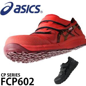 アシックス 安全靴 防水 ウィンジョブ 作業靴 スニーカー マジック メンズ 24cm-30cm FCP602 1271A036