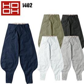 鳳皇 HOOH 1402 超々ロング八分メンズ 秋冬用 綿100% 全5色