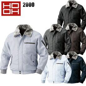 鳳皇 HOOH 2000 防寒着 防寒ブルゾンメンズ 秋冬用 ポリエステル100% 全6色