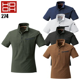 鳳皇 HOOH 274 半袖ポロシャツメンズ 春夏用 綿100% 全5色
