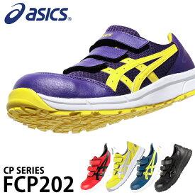 安全靴 アシックス ウィンジョブ FCP202 安全スニーカー ローカット マジック メンズ レディース 作業靴 JSAA規格A種 22.5cm〜30cm 【送料無料】