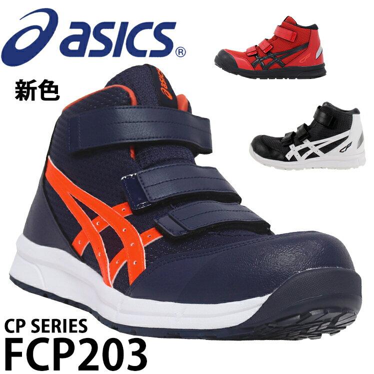 【送料無料】 アシックス asics 安全靴 ウィンジョブ FCP203 スニーカー ハイカット マジック JSAA規格A種 全3色 22.5cm-30cm