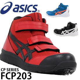 安全靴 アシックス ウィンジョブ FCP203 安全スニーカー ハイカット マジック メンズ レディース 作業靴 JSAA規格A種 22.5cm〜30cm 限定色 【送料無料】