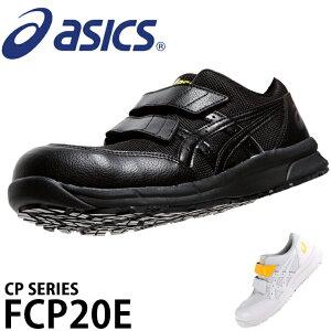 アシックス 安全靴 ウィンジョブ 作業靴 スニーカー FCP20E マジック メンズ レディース 22.5cm〜30cm