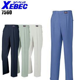 ジーベック XEBEC 7560 ツータック スラックスメンズ 春夏用 ポリエステル65%・綿35% 全4色