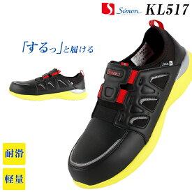 安全靴 シモン 安全スニーカー KL517 ローカット スリッポン メンズ 作業靴 JSAA規格A種 25cm〜28cm
