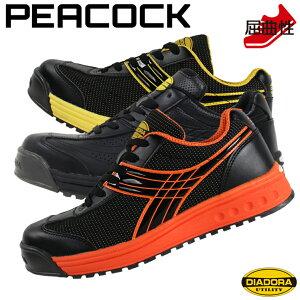 安全靴 ディアドラ 新作 安全スニーカー PEACOCK ローカット 紐 メンズ 作業靴 25cm-29cm