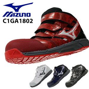 安全靴 ミズノ 安全スニーカー C1GA1802 ハイカット マジック メンズ レディース 作業靴 迷彩 JSAA規格A種 22.5cm〜29cm 【送料無料】