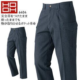 鳳皇 HOOH 6404 カーゴパンツメンズ 秋冬用 綿100% 全4色