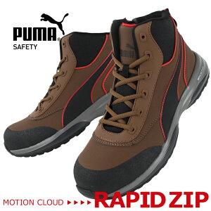 安全靴 プーマ 安全スニーカー RAPID-Z ハイカット・ミッドカット 紐タイプ メンズ 作業靴 25cm-28cm