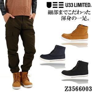 【在庫処分】 安全靴 U33 LIMITED 安全スニーカー Z3566003 ハイカット 紐 メンズ ブーツ 作業靴 24.5cm〜28cm