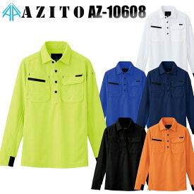 アイトス AITOZ AZ-10608 長袖ポロシャツ男女兼用 ポリエステル90%・綿10% 全6色 SS-6L