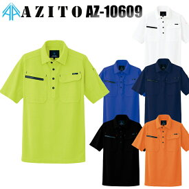 アイトス AITOZ AZ-10609 0 半袖ポロシャツ男女兼用 ポリエステル90%・綿10% 全6色 SS-6L