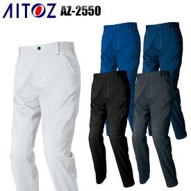 アイトス AITOZ AZ-2550 ワークパンツ(ノータック)男女兼用 ポリエステル90%・綿10% 全5色 3S-6L