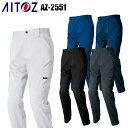 アイトス AITOZ AZ-2551 カーゴパンツ(ノータック)男女兼用 ポリエステル90%・綿10% 全5色 3S-6L