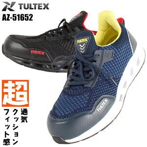 安全靴 アイトス タルテックス 軽作業靴 安全スニーカー AZ-51652 ローカット スリッポン メンズ レディース 作業靴 22.5cm〜28cm