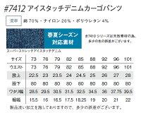 アイズフロンティアIZFRONTIER7412アイスタッチデニムカーゴパンツメンズ単品(上下セットUP対応)73-101