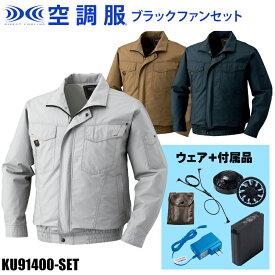 空調服 作業服 (株)空調服 KU91400-SET 長袖ブルゾン ファンバッテリーセット