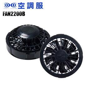 空調服 (株)空調服 ワンタッチファン ブラック FAN2200B 作業服 作業着 単品