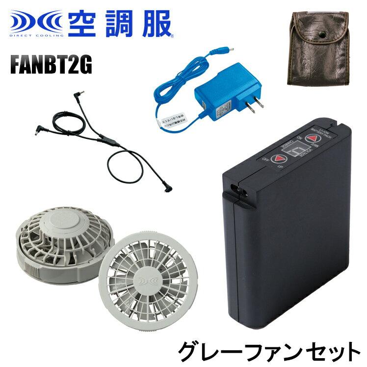 空調服 ファン(グレー)+バッテリーセット FANBT2G 付属品 セット 作業服 衣類別売り