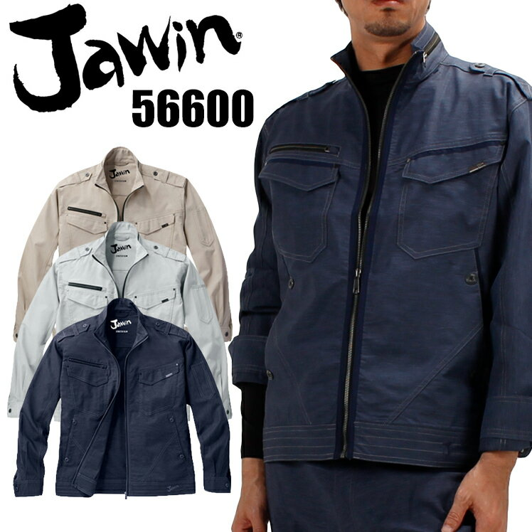 自重堂ジャウィン Jichodo Jawin 56600 0 ストレッチ長袖ジャンパーメンズ ポリエステル70% 綿20% 麻10%全4色 S-5L
