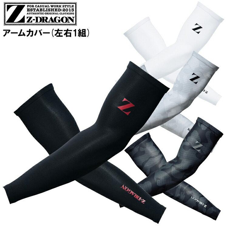 自重堂Z-DRAGON Jichodo Z-DRAGON 75129 アームカバー(2枚1組)メンズ ポリエステル90% ポリウレタン10% 全4色 M-LL