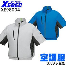 空調服 作業服 ジーベック XE98004 半袖ブルゾン 単品